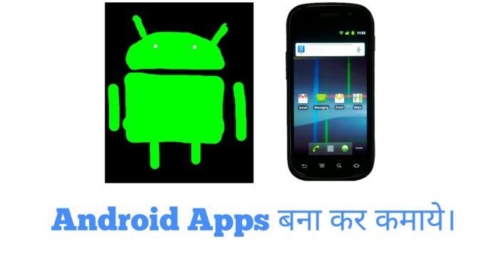 Android App Banakar Paise Kaise Kamaye puri Jankari