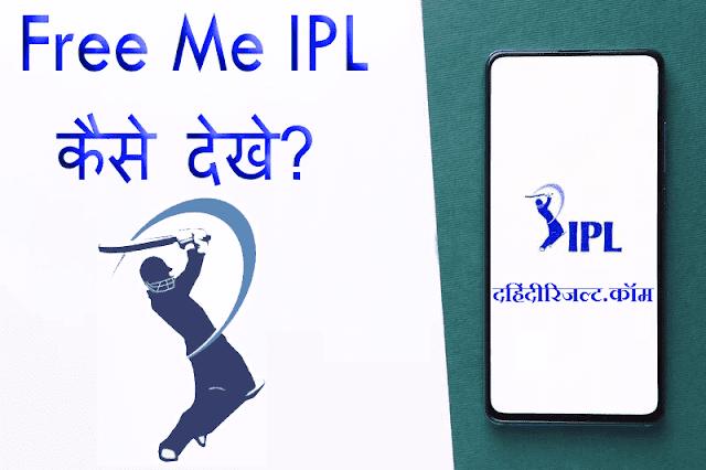 Free Me IPL 2021 कैसे देखे - आईपीएल मैच फ्री में कैसे देखे