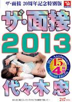 TMMS-021 ザ・面接2013 代々木忠
