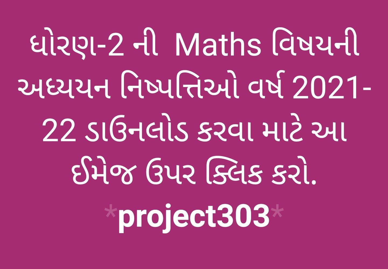 https://project303.blogspot.com/2021/06/std-2-nishpatti-all.html