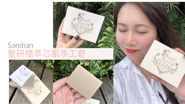 聖研Sandian植萃芯肌手工皂