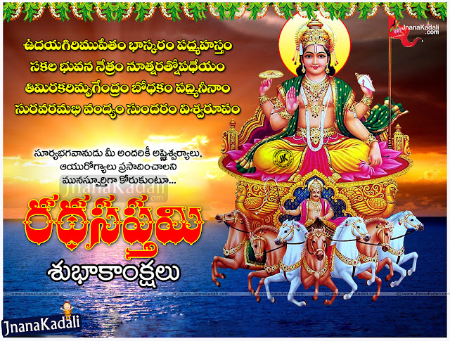 Ratha saptami Celebrations and Quotes in Telugu language, Full Ratha saptami Story in Telugu with Images, Telugu People Celebrating Ratha saptamiin Other Countries, US Ratha saptami Telugu Quotes and Messages, Top Telugu language Ratha saptami Nice Greetings Wallpapers, Sri Surya bhagavan Telugu Ratha saptami Prayer images, Telugu Stotrams and Friends Wishes,Ratha saptami slokams,Ratha saptami pooja vidhanam hd wallpapers