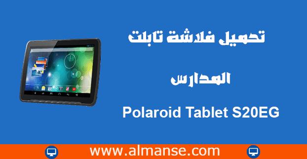 Download polaroid s20eg firmware