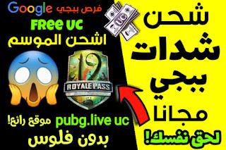 pubg.live uc free