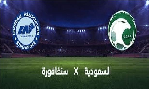 مشاهدة مبارة السعوديه وسنغافورا تصفيات كأس العالم 2022 بث مباشر