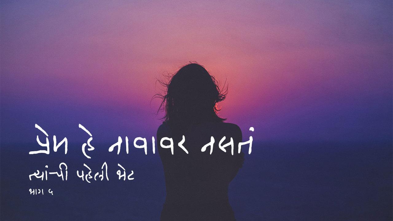 प्रेम हे नावावर नसतं - भाग ५ - मराठी कथा | Prem He Navavar Nasata - Part 5 - Marathi Katha
