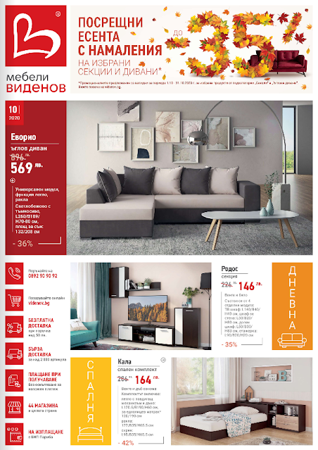 Мебели ВИДЕНОВ Брошура - Каталог ОКТОМВРИ 2020