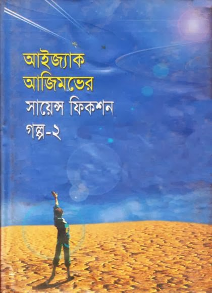 Science Fiction of Isaac Asimov in Bangla