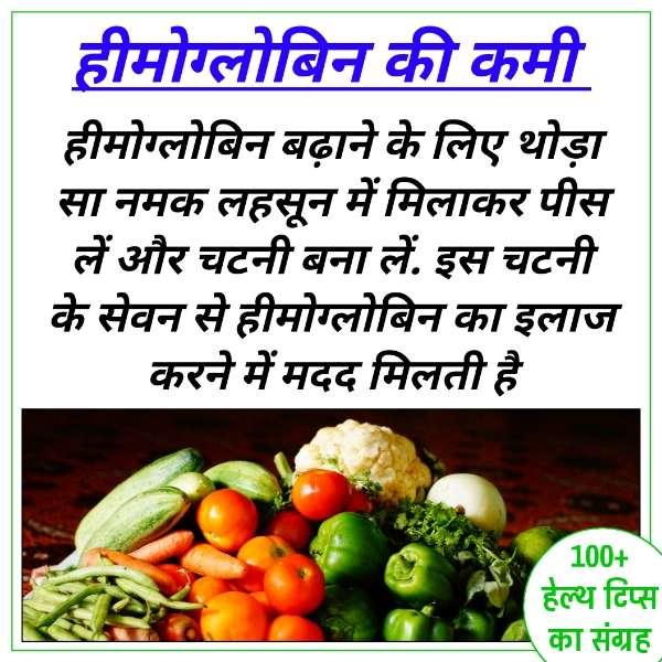 Natural Health Tips in Hindi 2 | हिंदी हेल्थ टिप्स का बहोत ही उपयोगी संग्रह