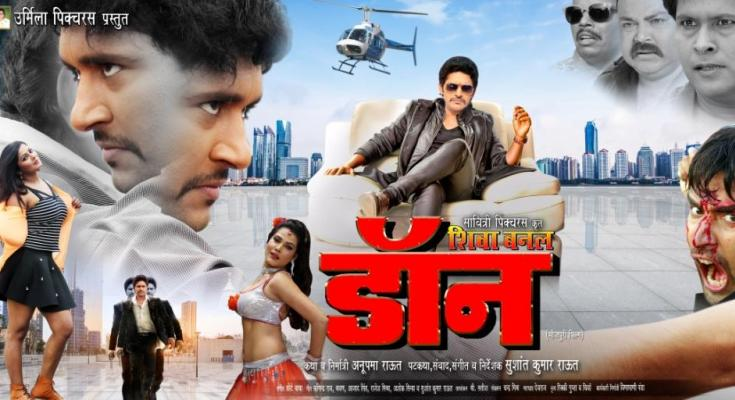 Yash Kumar Mishra, Anjana Singh Next Upcoming film Shiva Banal Don 2019 Wiki, Poster, Release date, Songs list