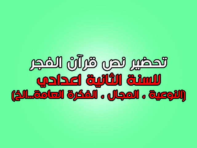تحضير نص قرآن الفجر للسنة الثانية إعدادي
