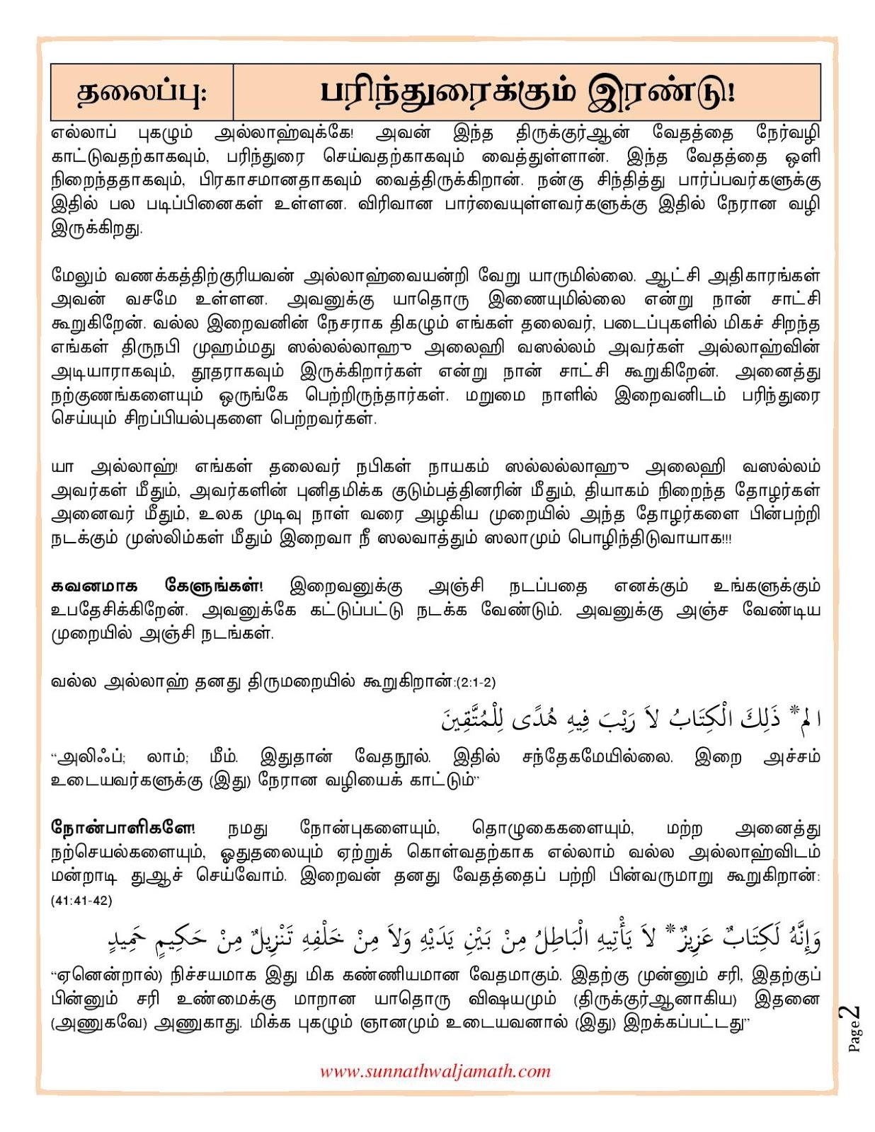https://1.bp.blogspot.com/-HIbyA2wiT38/V1mq19hf4qI/AAAAAAAAHHM/EGKZC8KiSpIgpdd5vOVjBCG7kEGCy5nXgCLcB/s1600/Tamil%2B10th%2BJune-16-page-002.jpg
