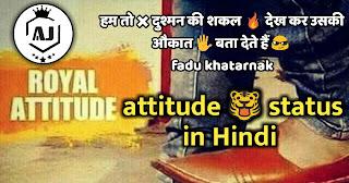 Royal attitude status