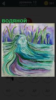 водяной на рисунке, персонаж из мультфильма