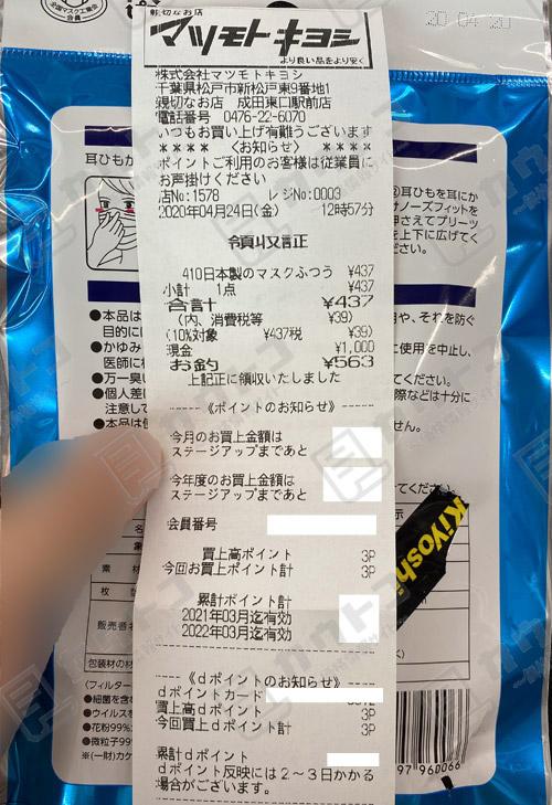 マツモトキヨシ 成田東口駅前店 2020/4/24 マスク購入のレシート