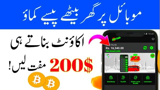 Earn Money App Best Earning App 2021