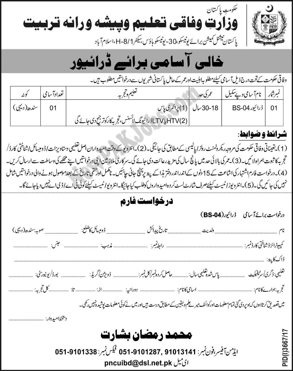 Latest Jobs in Federal Education and Training Institute Islamabad Jan 2018