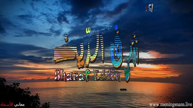 معنى اسم شرف الدين وصفات حامل هذا الاسم Sharaf Eddin