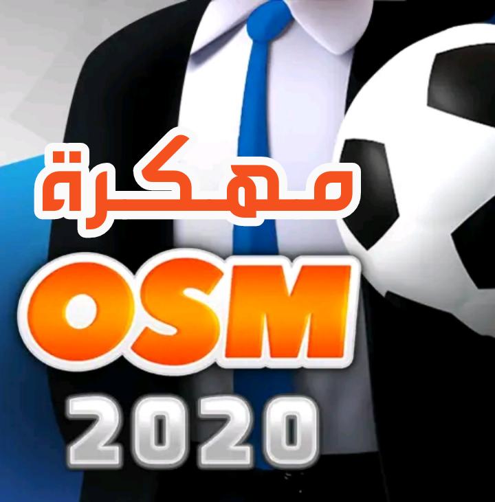 تحميل المدرب الأفضل OSM MOD APK مهكر online soccer manager 2020 للا ندرويد [اخر إصدارV3.21.4.0]