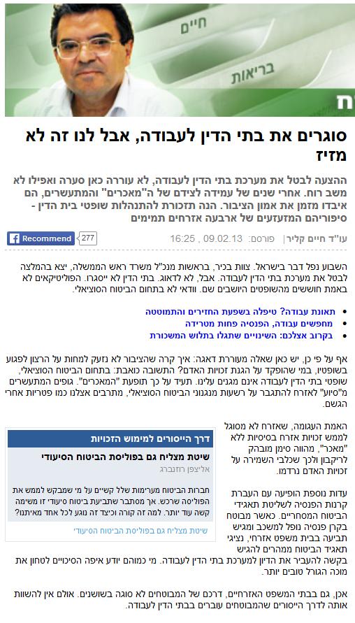 """הכתבה סוגרים את בתי הדין לעבודה, אבל לנו זה לא מזיז , עו""""ד חיים קליר , ynet , פברואר 2013"""