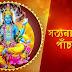 Satyanarayan Panchali (সত্যনারায়ণ পাঁচালী)