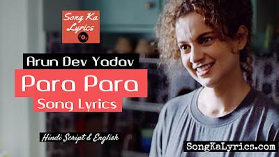para-para-lyrics