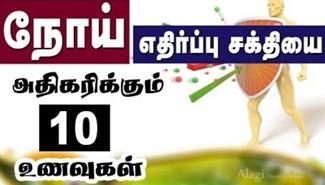 Foods to increasing immunity power Tamil