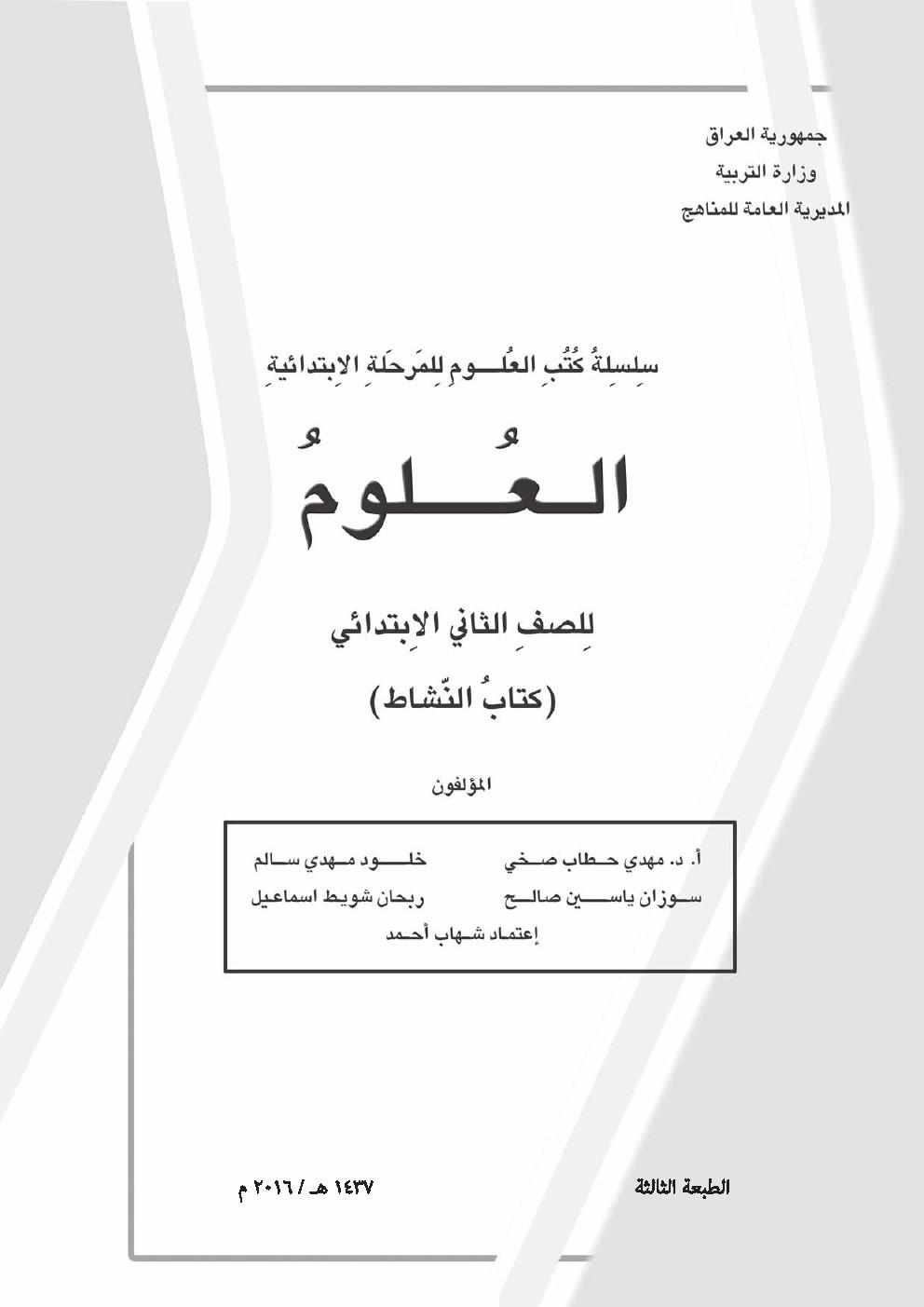 كتاب نشاط مادة العلوم للصف الثاني الابتدائي المنهج الجديد 2016