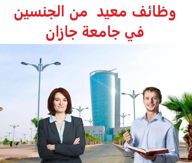 وظائف السعودية وظائف معيد  من الجنسين في جامعة جازان