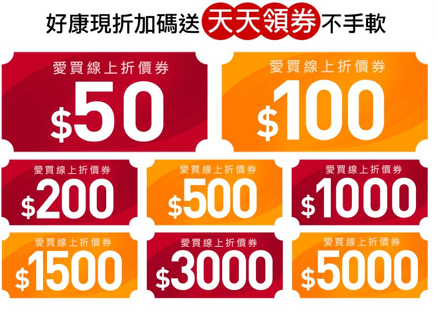 【愛買】折扣碼/優惠券/折價券/coupon 12/2更新