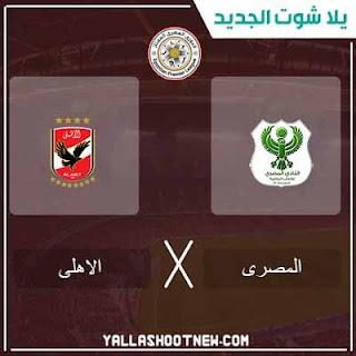 مباراة الأهلي والمصري البورسعيدي