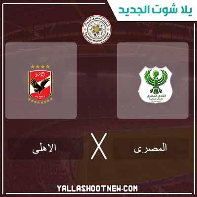 مشاهدة مباراة الأهلي والمصري البورسعيدي بث مباشر اليوم 14-02-2020 في الدوري المصري