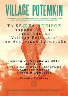 Το ΚΕΘΕΑ Ήπειρος φέρνει αύριο το VIllage Potemkin στα Γιάννενα