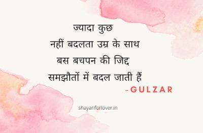 Jyada kuchh nhi badalta Umra ke sath  Bas bachpan ki Zidd samjhouthon me Badal Jati hai.    - GULZAR