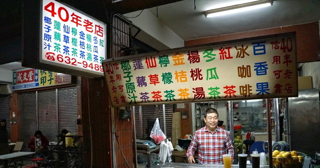 [臺南][新營區] 阿福涼茶 在地40年老店   樂活臺南 tainanlohas.cc