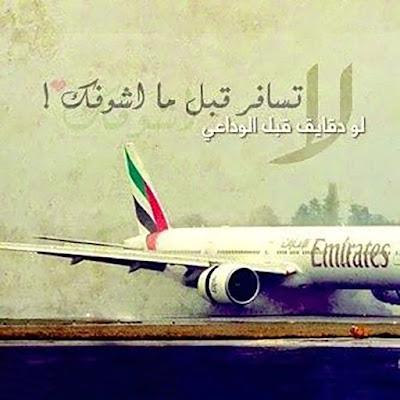 صور السفر بالطائرة جميلة جدا