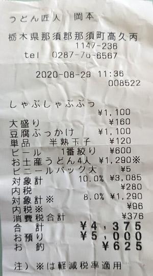 うどん匠人 岡本 2020/8/29 飲食のレシート