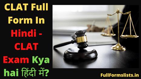 https://www.fullformslists.in/2021/06/clat-full-form-in-hindi-clat-exam.html