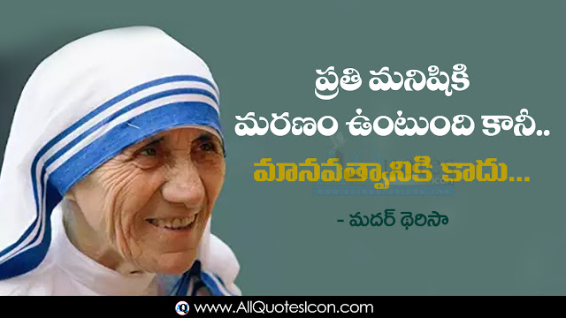 Mother-Teresa-Emerson-Telugu-quotes-images-inspiration-life-Quotes-Whatsapp-pictures-motivation-thoughts-Facebook-sayings-free