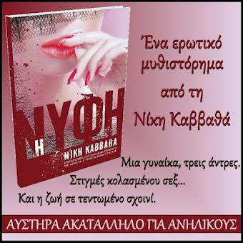 ebook. ΑΓΟΡΑΣΕ ΤΟ