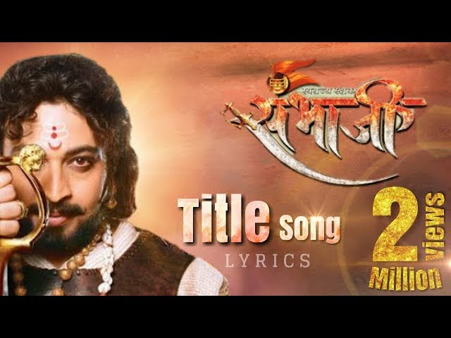 स्वराज्य रक्षक संभाजी Tetle Song [LYRICS] | zee marathi serial - satyajeet ranade Lyrics in marathi