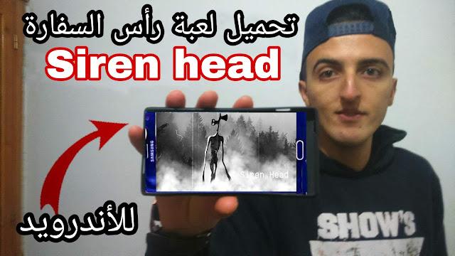 تحميل لعبة Siren Head للأندرويد - رأس السفارة