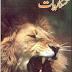 Free Download Urdu Book Shikariyat by Muhammad Jaseem Khan