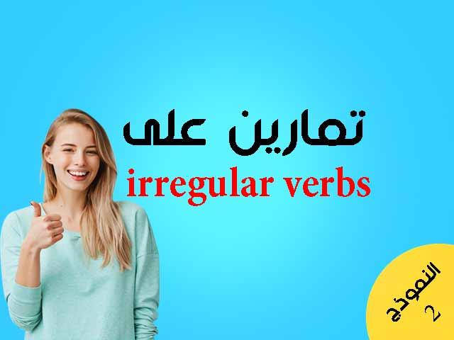 تمارين عن irregular verbs