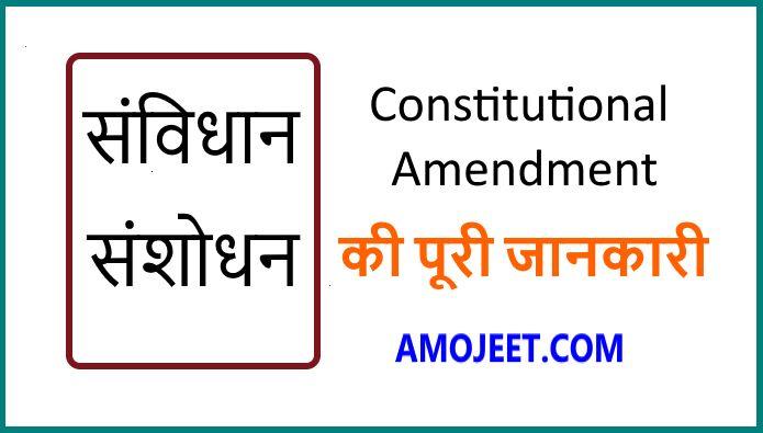 Constitutional-Amendment-smvidhan-sanshodhan-in-hindi