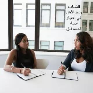 الشباب ودور اﻷهل في اختيار مهنة المستقبل