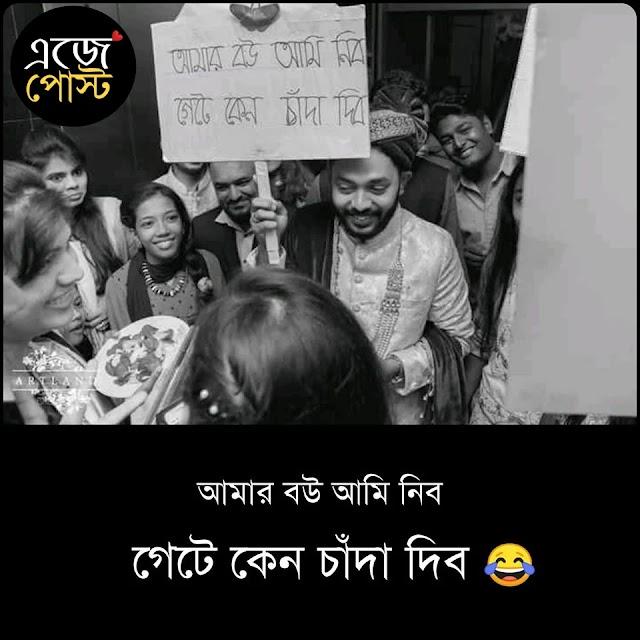 Best Attitude Caption in bengali, Attitude Status bangla- Ajpost