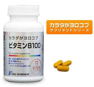 ニューサイエンス 天然 ビタミンB100 サプリメント