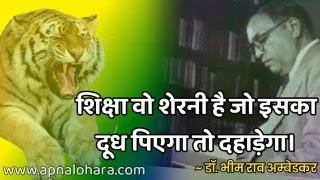 Ambedkar Thoughts in Hindi, ambedkar jayanti date, ambedkar quotes on education