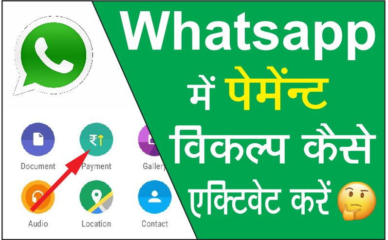 Whatsapp Payment Activate